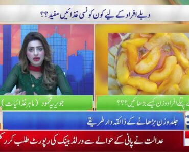 Tips On How To Gain Weight If You're Underweight  | Jaago Lahore